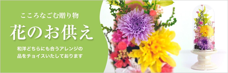 花のお供え