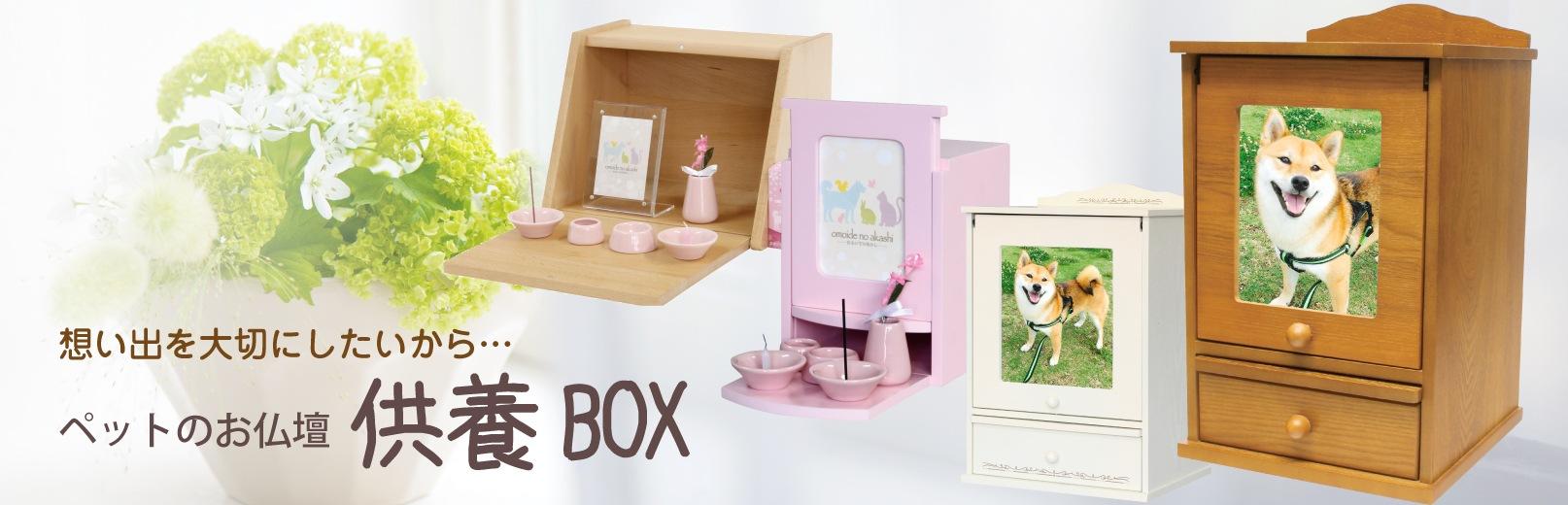 ペットのお仏壇 供養ボックス