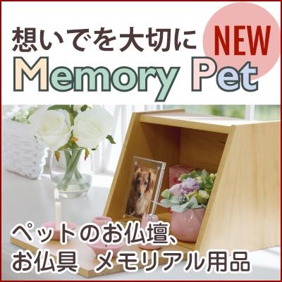 ペット用メモリアル商品