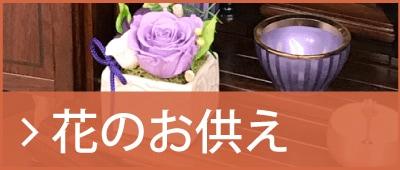 お花のお供