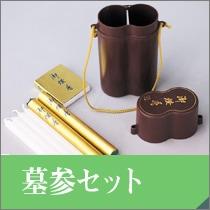 線香・ローソク・墓参セット