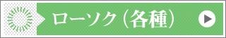 ローソク(各種)