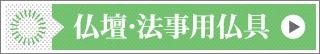 仏壇・法事用仏具