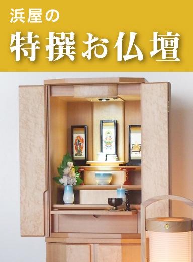 特撰お仏壇