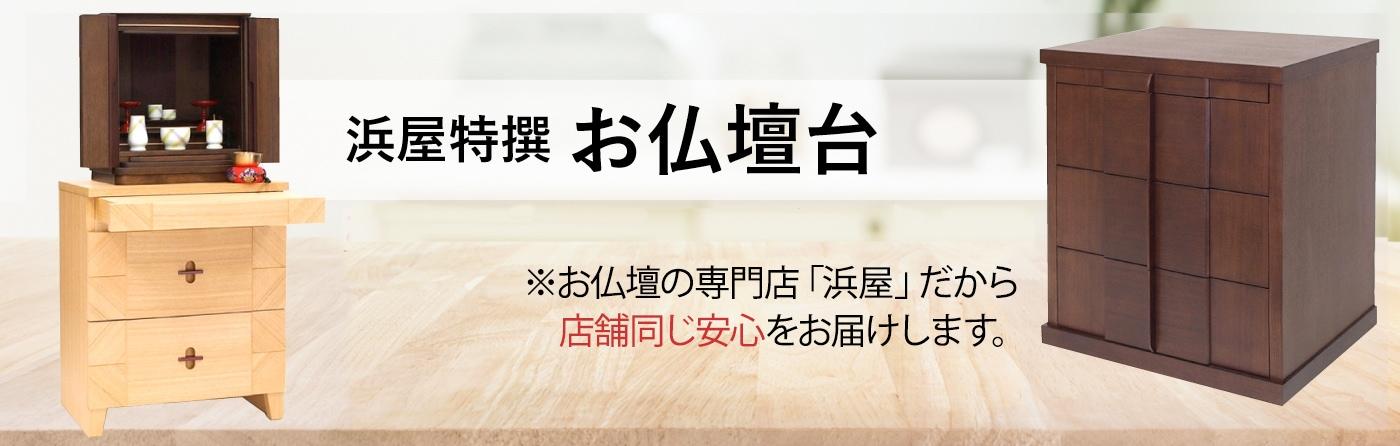 浜屋特選お仏壇台