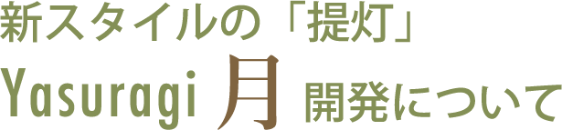 新商品 Yasuragi 月