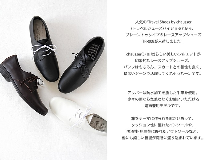 TRAVEL SHOES by chausser