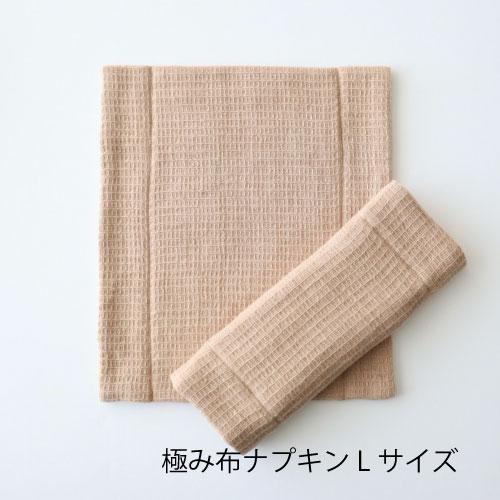 極み布ナプキンLサイズ