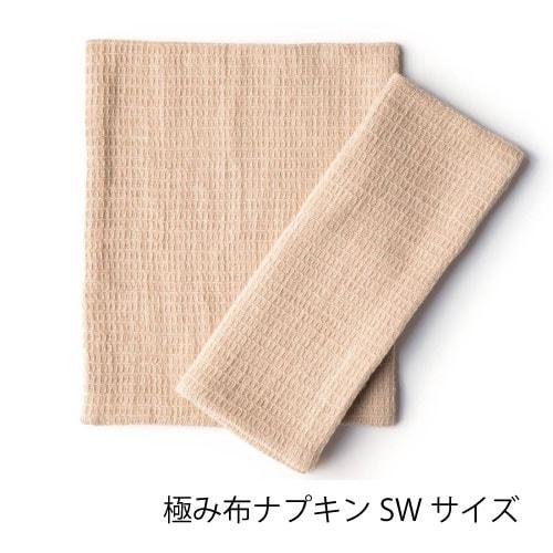 極み布ナプキンSWサイズ