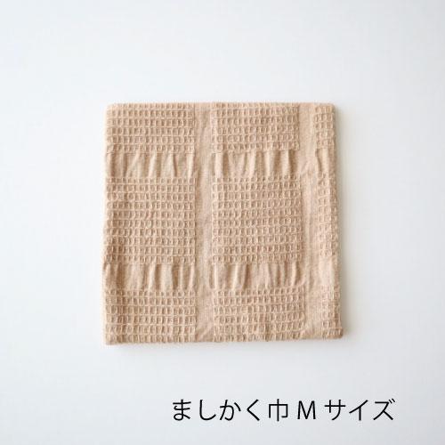 ましかく巾Mサイズ