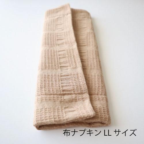 布ナプキンLLサイズ