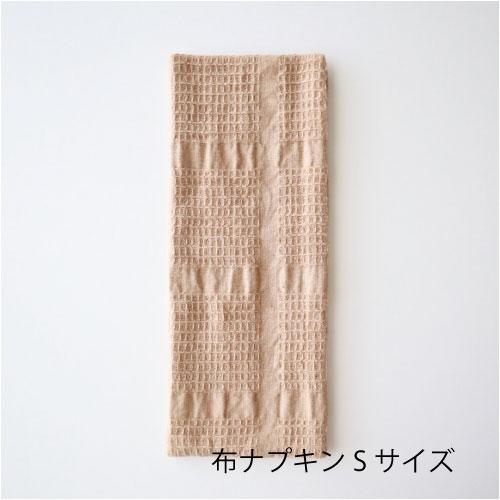 布ナプキンSサイズ