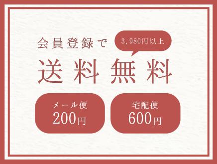 メール便200円、宅配便600円、会員登録で3980円以上送料無料
