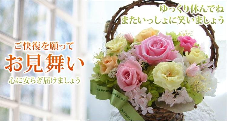 入院 お 見舞い 花
