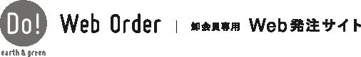 Do! earth & green Web Order | 卸会員専用 Web発注サイト