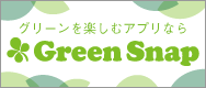 greensnap(グリーンスナップ)