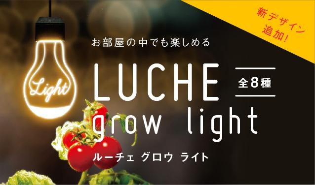 luchegrowlight