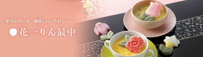 花一りんスープ