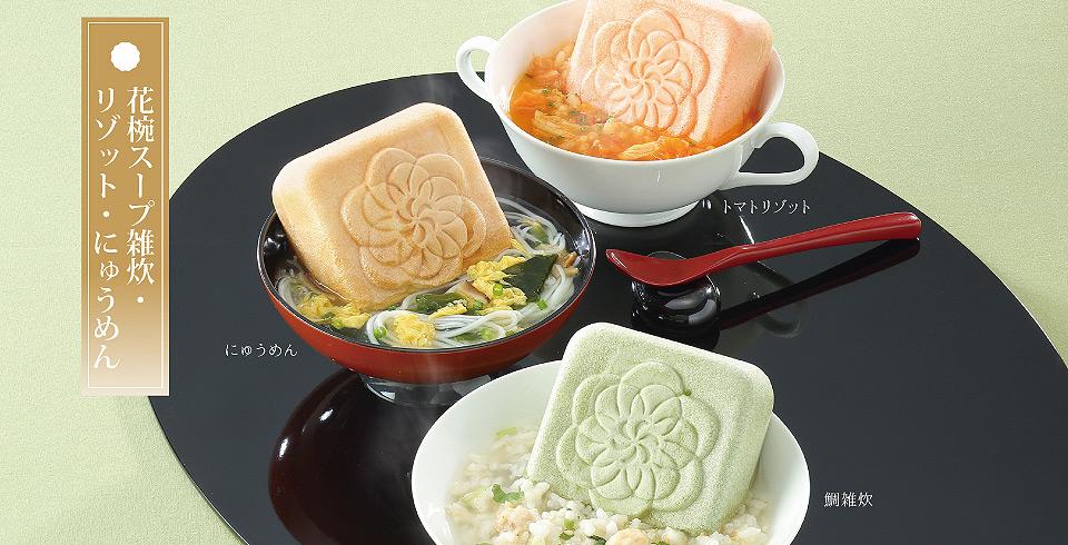 花椀スープ雑炊