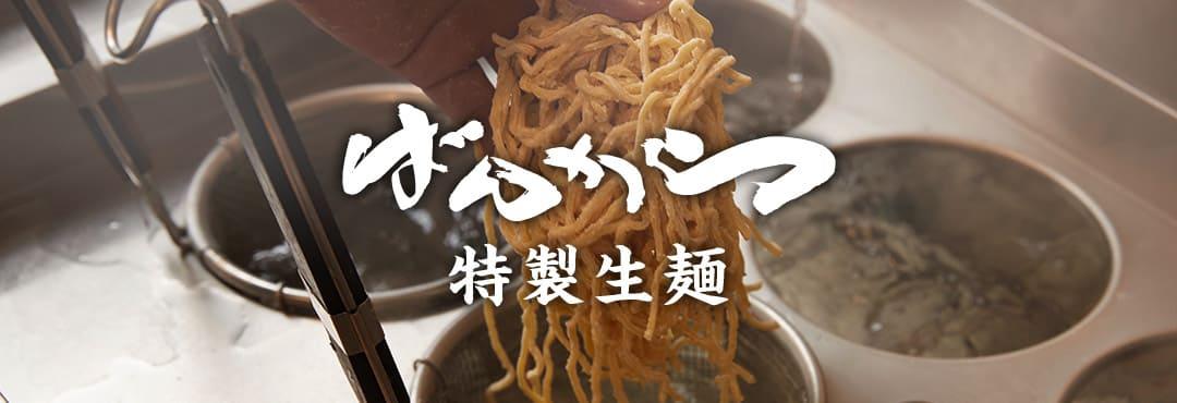ばんから特製生麺
