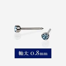軸太 0.8mm