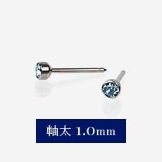 軸太 1.0mm