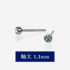 軸太 1.1mm