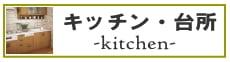 台所で育てる植物|赤塚植物園オンライン花の音