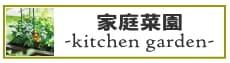 家庭菜園で育てる植物|赤塚植物園オンライン花の音
