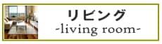 リビングに置く植物|赤塚植物園オンライン花の音