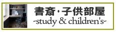 書斎・子供部屋に置く植物|赤塚植物園オンライン花の音