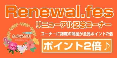 赤塚植物園オンライン花の音 リニューアルセール