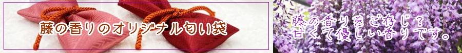 赤塚植物園オンライン花の音 藤の香りのサシェとハーブオイル
