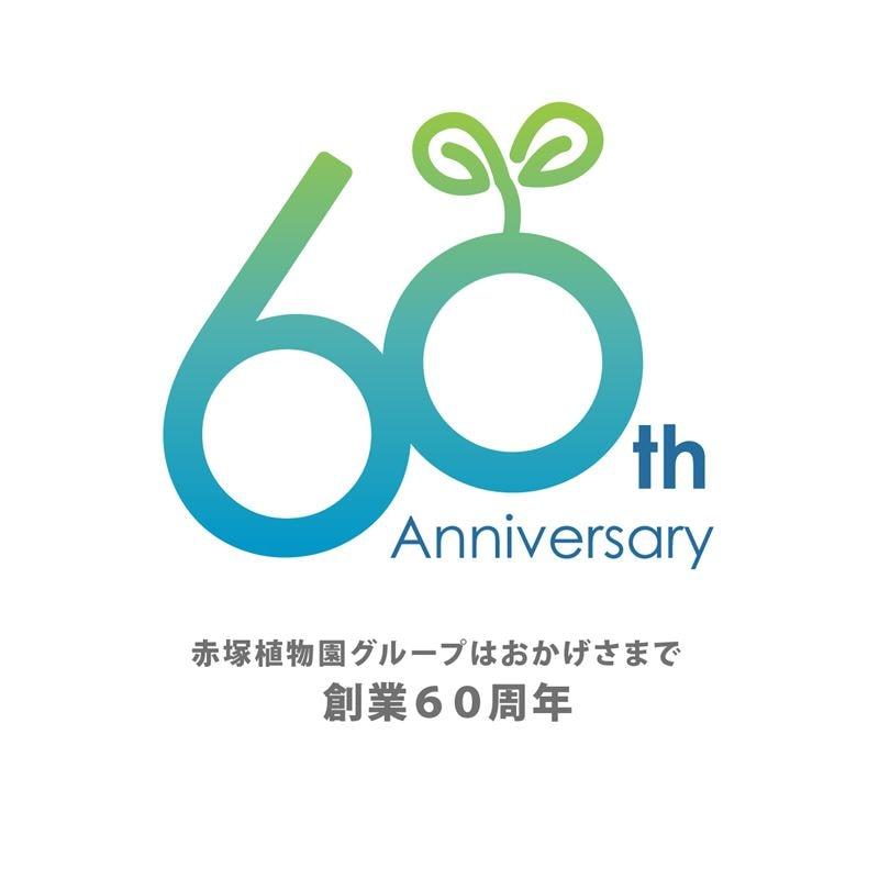 赤塚植物園60周年