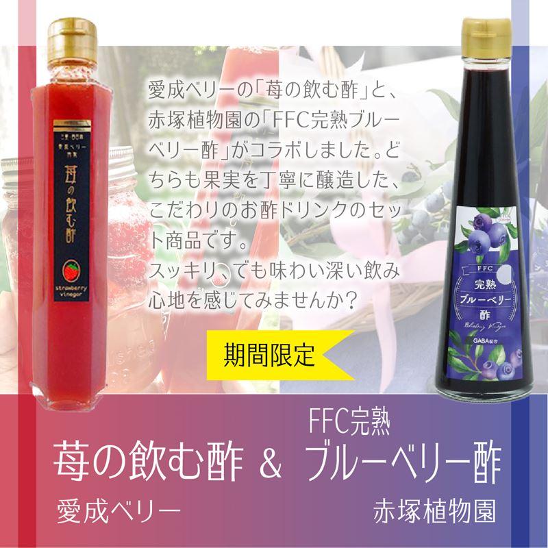 苺の飲む酢 FFC完熟ブルーベリー酢