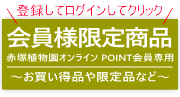 赤塚植物園オンライン メールマガジン登録専用お買い得品コーナー