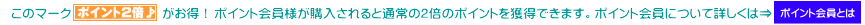 赤塚植物園オンライン 花の音 ポイント会員について