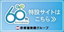 赤塚植物園 60周年特設サイト