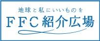 FFC紹介広場