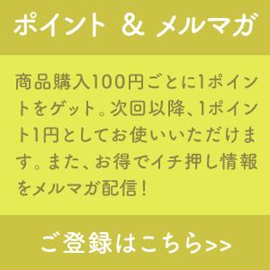 赤塚植物園オンライン メールマガジン登録