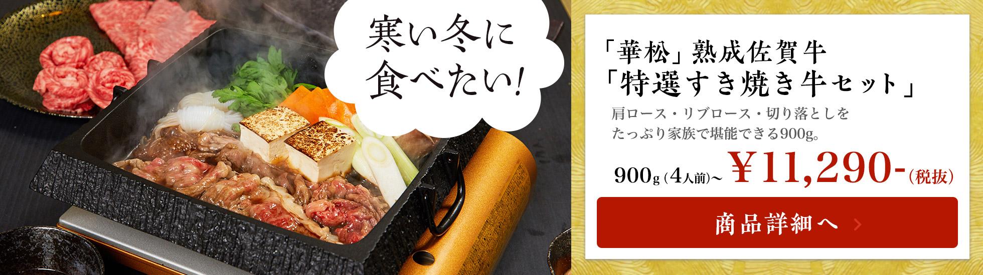 寒い冬に食べたい!すき焼きセット