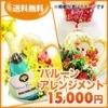 バルーンアレンジメント花 6000円