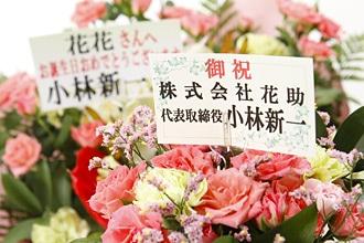メッセージカード付きの花束の例