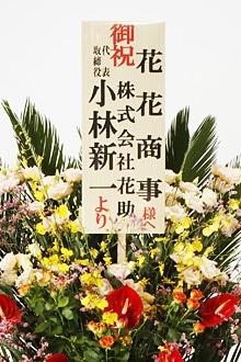 名札付きのスタンド花の例