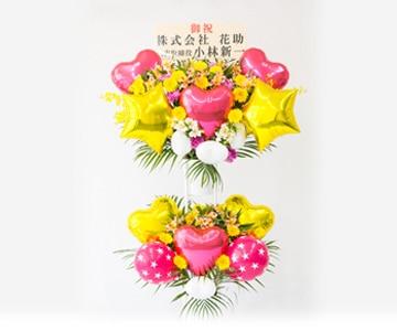 お祝い - バルーンスタンド花