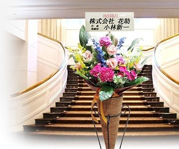 地域限定商品 - 造花スタンド花