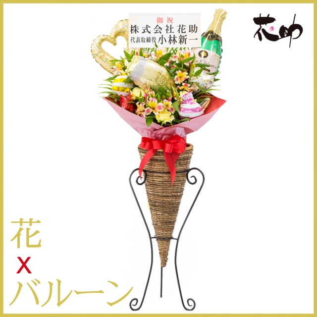お祝い バルーンミディアムスタンド花 (ミディアムコーン台) 15,000円