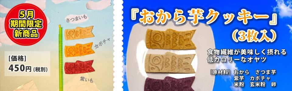 おから芋玄米クッキー(3枚入)