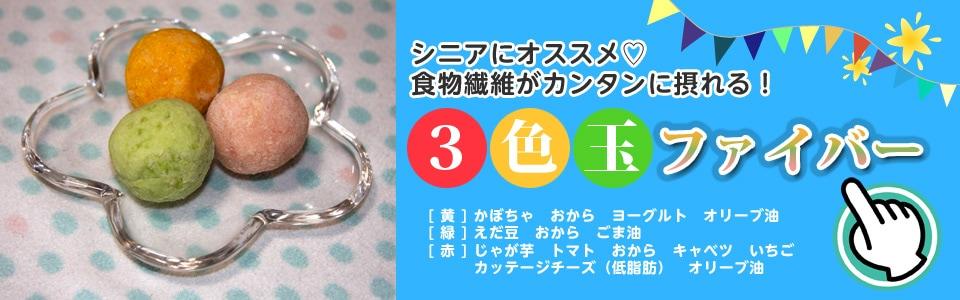 3色玉ファイバー(3個入)
