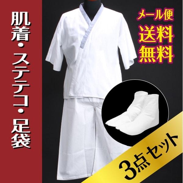 肌襦袢・ステテコ・足袋